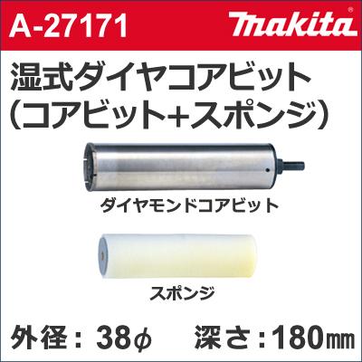 【マキタ makita】 [A-27171] 湿式 ダイヤモンドコアドリルビット 単体品 外径:38mmφ 湿式ダイヤコア38(単体品) ダイヤモンドコアビット + スポンジ スポンジ式注入タイプ