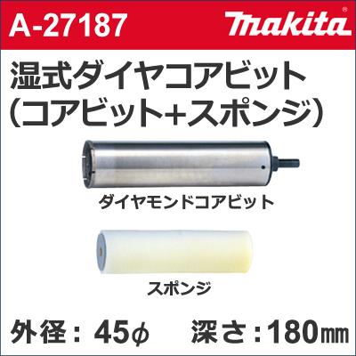 【マキタ makita】 [A-27187] 湿式 ダイヤモンドコアドリルビット 単体品 外径:45mmφ 湿式ダイヤコア45(単体品) ダイヤモンドコアビット + スポンジ スポンジ式注入タイプ
