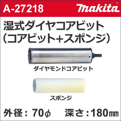 【マキタ makita】 [A-27218] 湿式 ダイヤモンドコアドリルビット 単体品 外径:70mmφ 湿式ダイヤコア70(単体品) ダイヤモンドコアビット + スポンジ スポンジ式注入タイプ