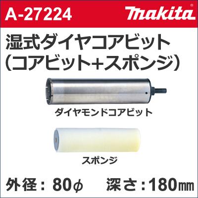 【マキタ makita】 [A-27224] 湿式 ダイヤモンドコアドリルビット 単体品 外径:80mmφ 湿式ダイヤコア80(単体品) ダイヤモンドコアビット + スポンジ スポンジ式注入タイプ