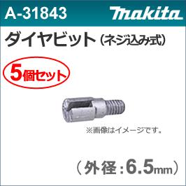 ★P20★ 【マキタ makita】 [A-31843] ダイヤビット6.5φ (5個入り) ダイヤテックドリルDT0600用