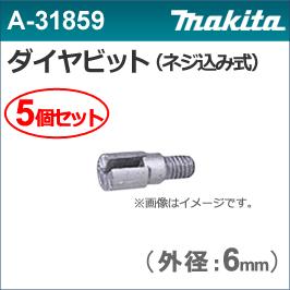 ★P20★ 【マキタ makita】 [A-31859] ダイヤビット6.0φ (5個入り) ダイヤテックドリルDT0600用