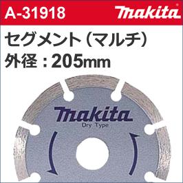 【マキタ makita】 [A-31918] セグメントマルチダイヤモンドホイール 外径:205mmφ マルチダイヤ205 ダイヤ層を柔らかめのボンドで固定。良好な切削感!