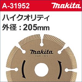 【マキタ makita】 [A-31952] ハイクオリティ ダイヤモンドホイール 外径:205mmφ ハイクオリティ205 各種コンクリート切断に。ノコ状の側面ダイヤ層を採用。深切りに高い能力を発揮!