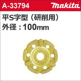 【マキタ makita】 [A-33794] ダイヤモンドホイール 平S字型 外径:100mmφ 平S字型 100 コンクリートの研削加工、ブロック、レンガ、瓦、石材などの面取り加工、研削加工の粗・中仕上げ用。