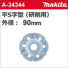 【マキタ makita】 [A-34344] ダイヤモンドホイール 平S字型 外径:90mmφ 平S字型 90 コンクリートの研削加工、ブロック、レンガ、瓦、石材などの面取り加工、研削加工の粗・中仕上げ用。