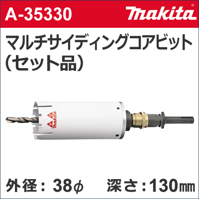 【マキタ makita】 [A-35330] 乾式 マルチサイディングコアビット セット品 外径:38mmφ マルチサイディングコア38(セット品) センタードリル + サイディングコアビット + クランプシャンク + 13mmシャンク