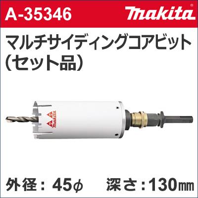 【マキタ makita】 [A-35346] 乾式 マルチサイディングコアビット セット品 外径:45mmφ マルチサイディングコア45(セット品) センタードリル + サイディングコアビット + クランプシャンク + 13mmシャンク