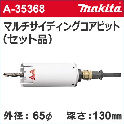 【マキタ makita】 [A-35368] 乾式 マルチサイディングコアビット セット品 外径:65mmφ マルチサイディングコア65(セット品) センタードリル + サイディングコアビット + クランプシャンク + 13mmシャンク