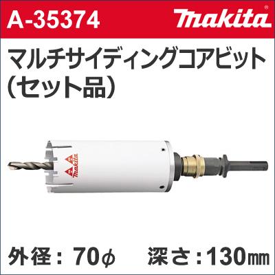 【マキタ makita】 [A-35374] 乾式 マルチサイディングコアビット セット品 外径:70mmφ マルチサイディングコア70(セット品) センタードリル + サイディングコアビット + クランプシャンク + 13mmシャンク