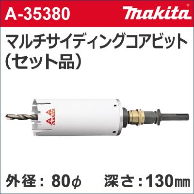【マキタ makita】 [A-35380] 乾式 マルチサイディングコアビット セット品 外径:80mmφ マルチサイディングコア80(セット品) センタードリル + サイディングコアビット + クランプシャンク + 13mmシャンク