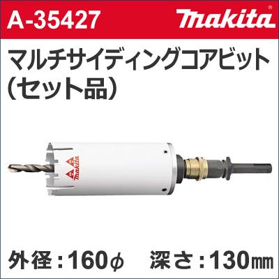 【マキタ makita】 [A-35427] 乾式 マルチサイディングコアビット セット品 外径:160mmφ マルチサイディングコア160(セット品) センタードリル + サイディングコアビット + クランプシャンク + 13mmシャンク