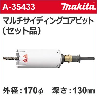 【マキタ makita】 [A-35433] 乾式 マルチサイディングコアビット セット品 外径:170mmφ マルチサイディングコア170(セット品) センタードリル + サイディングコアビット + クランプシャンク + 13mmシャンク