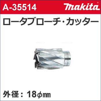 【マキタ makita】 [A-35514] ロータブローチ・カッター 外径:18mm ロータブローチ・カッター18 材質SS400、板厚12mmで穴あけ数 約300孔~350孔可能。