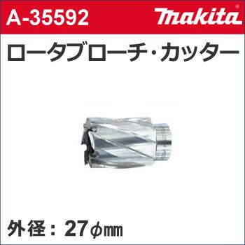 【マキタ makita】 [A-35592] ロータブローチ・カッター 外径:27mm ロータブローチ・カッター27 材質SS400、板厚12mmで穴あけ数 約300孔~350孔可能。