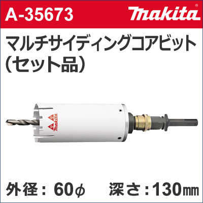 【マキタ makita】 [A-35673] 乾式 マルチサイディングコアビット セット品 外径:60mmφ マルチサイディングコア60(セット品) センタードリル + サイディングコアビット + クランプシャンク + 13mmシャンク