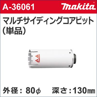 【マキタ makita】 [A-36061] 乾式 マルチサイディングコアビット 単品 外径:80mmφ マルチサイディングコア80(単品) サイディングコアビットのみ