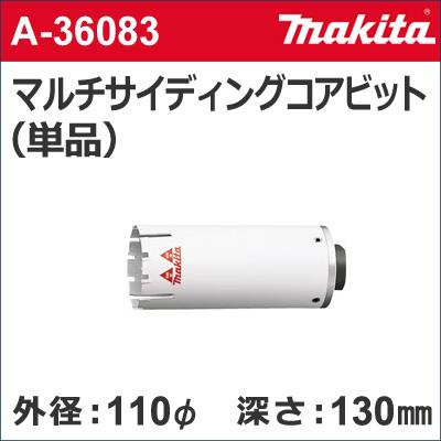 【マキタ makita】 [A-36083] 乾式 マルチサイディングコアビット 単品 外径:110mmφ マルチサイディングコア110(単品) サイディングコアビットのみ