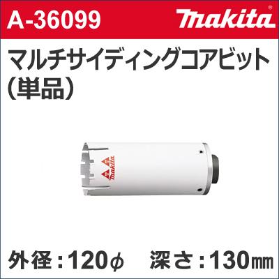【マキタ makita】 [A-36099] 乾式 マルチサイディングコアビット 単品 外径:120mmφ マルチサイディングコア120(単品) サイディングコアビットのみ