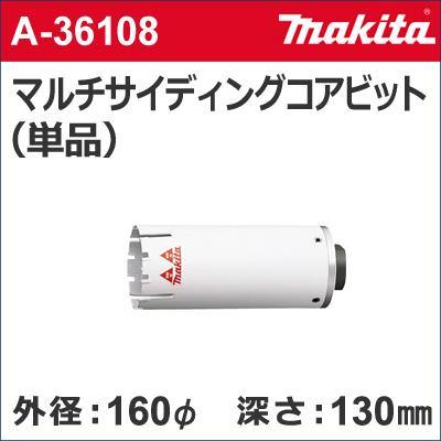 【マキタ makita】 [A-36108] 乾式 マルチサイディングコアビット 単品 外径:160mmφ マルチサイディングコア160(単品) サイディングコアビットのみ