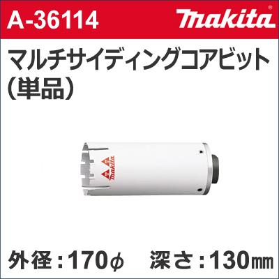 【マキタ makita】 [A-36114] 乾式 マルチサイディングコアビット 単品 外径:170mmφ マルチサイディングコア170(単品) サイディングコアビットのみ