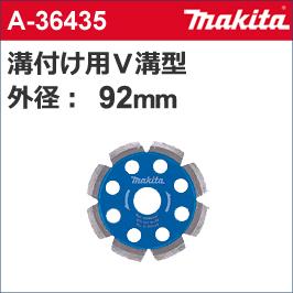 【マキタ makita】 [A-36435] ダイヤモンドホイール 溝付け用V溝型 外径:92mmφ 溝付け用V溝型 92 コンクリートクラックの補修工事用。クラックに沿って割れ目を広げ、充填材を流し込みやすくします。