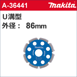 【マキタ makita】 [A-36441] ダイヤモンドホイール U溝型 外径:86mmφ U溝型 86 V溝に比べ補修面積を広く取れます。