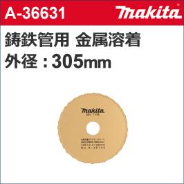 【マキタ makita】 [A-36631] ダイヤモンドホイール 鋳鉄管用金属溶着 外径:305mmφ 鋳鉄管用金属溶着 305 ダイヤ砥粒の突出量が大きいため、各種硬質材の切断がスピーディー。粉体塗装鋳鉄管の切断に最適。