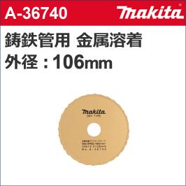 【マキタ makita】 [A-36740] ダイヤモンドホイール 鋳鉄管用金属溶着 外径:106mmφ 鋳鉄管用金属溶着 106 ダイヤ砥粒の突出量が大きいため、各種硬質材の切断がスピーディー。