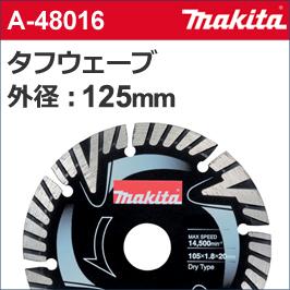 【マキタ makita】 [A-48016] タフウェーブ ダイヤモンドホイール 外径:125mmφ タフウェーブ125 波型セグメント + プロテクトダイヤ層がタフな深切りと優れた直進性を実現!