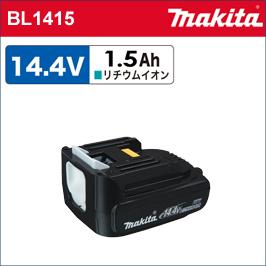 【マキタ makita】 [A-48527] BL1415 バッテリー 14.4V 1.5Ah