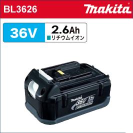 【マキタ makita】 [A-49965] BL3626 バッテリー 36V 2.6Ah