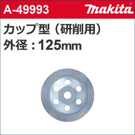 【マキタ makita】 [A-49993] ダイヤモンドホイール カップ型 外径:125mmφ カップ型 125 コンクリートの研削加工に。石材などの面取り、研削加工に。