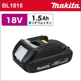 【マキタ makita】 [A-50734] BL1815 バッテリー 18V 1.5Ah