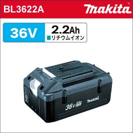 【マキタ makita】 [A-52261] BL3622A バッテリー 36V 2.2Ah