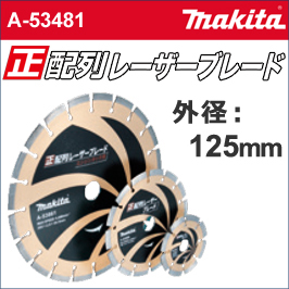 【マキタ makita】 [A-53481] 正配列レーザーブレード 外径:125mmφ 正配列ダイヤホイール125 ダイヤ層が減ってきても常に砥粒が被削材にあたる!いつまでも安定した切れ味!