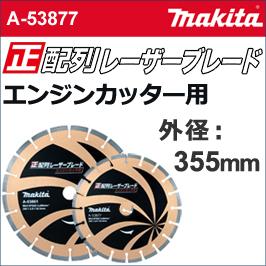【マキタ makita】 [A-53877] 正配列レーザーブレード エンジンカッター用 外径:355mmφ 正配列ダイヤホイールエンジン用355 ダイヤ層が減ってきても常に砥粒が被削材にあたる!いつまでも安定した切れ味!