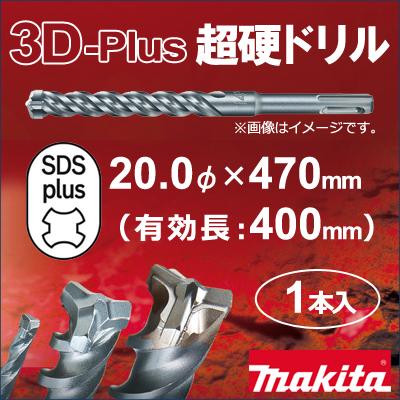 【マキタ makita】 [A-54885] NEW 3Dプラス超硬ドリルビット(SDSプラスビット) 20.0φ×470mm(有効長:400mm) 【Made in Germany】 3Dビット コンクリート内の鉄筋に強い独自の「立体」先端形状!