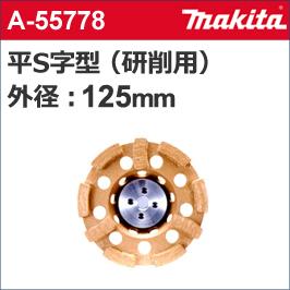 【マキタ makita】 [A-55778] 平S字型ダイヤモンドカップ 外径:125mmφ 平S字型ダイヤ125 アンチバイブレーションフランジ採用で振動を吸収。振動半減×研削能力約2倍!