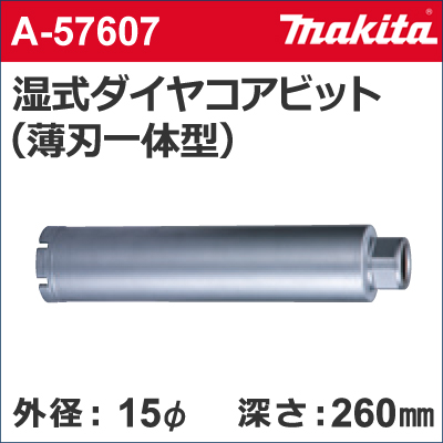 【マキタ makita】 [A-57607] 湿式 ダイヤモンドコアドリルビット (薄刃一体型) 外径:15mmφ
