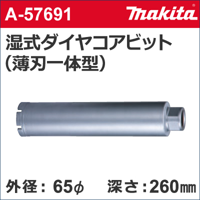 【マキタ makita】 [A-57691] 湿式 ダイヤモンドコアドリルビット (薄刃一体型) 外径:65mmφ