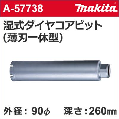 【マキタ makita】 [A-57738] 湿式 ダイヤモンドコアドリルビット (薄刃一体型) 外径:90mmφ