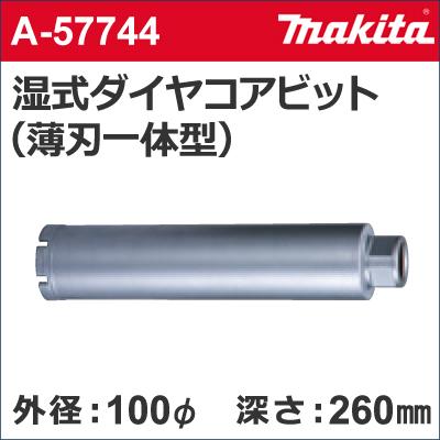 【マキタ makita】 [A-57744] 湿式 ダイヤモンドコアドリルビット (薄刃一体型) 外径:100mmφ