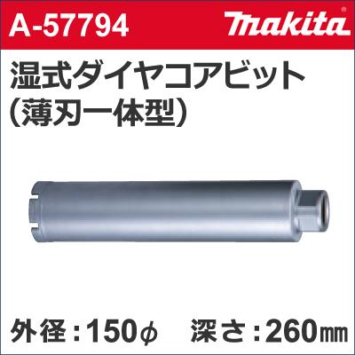【マキタ makita】 [A-57794] 湿式 ダイヤモンドコアドリルビット (薄刃一体型) 外径:150mmφ