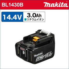 【マキタ makita】 [A-60698] BL1430B バッテリー 14.4V 3.0Ah