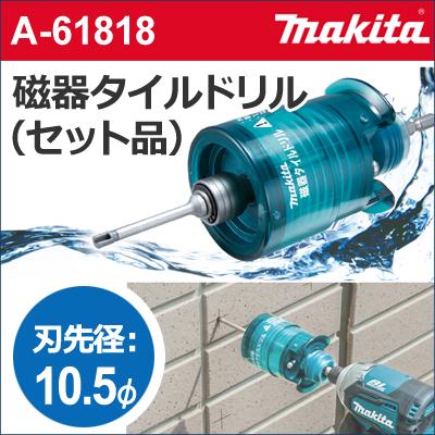 【マキタ makita】 [A-61818] 磁器タイルドリル(セット品) 刃先径:10.5mmφ 磁器タイル等に長寿命穴あけ! 乾式磁器タイルドリルの約250倍長持ち!