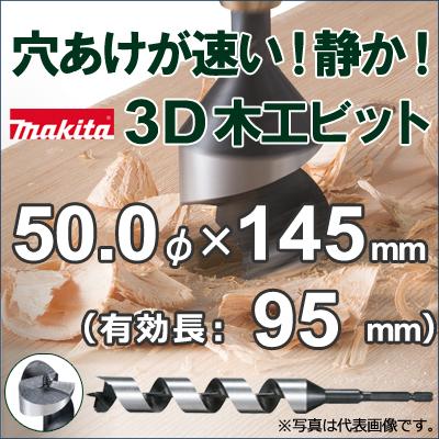 【マキタ makita】 [A-62767] 3D 木工ビット 50.0φ×145mm [有効長:95mm] (六角軸 13mm) 3D ビット 穴あけが速い!静か! バッテリー工具に最適な木工ビット!