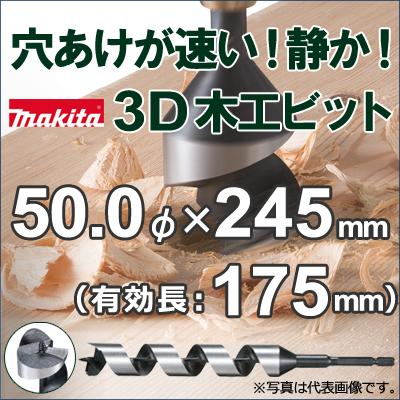 【マキタ makita】 [A-63410] 3D 木工ビット 50.0φ×245mm [有効長:175mm] (六角軸 13mm) 3D ビット 穴あけが速い!静か! バッテリー工具に最適な木工ビット!