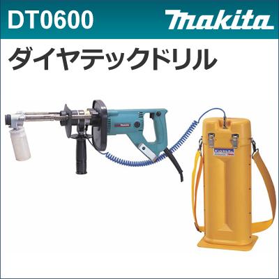【マキタ makita】 ダイヤテックドリル DT0600 ボンベホルダ付き(冷却剤ボンベ別売) 回転のみの穴あけにより低騒音・低振動。騒音が気になるマンションリフォームなどに最適。