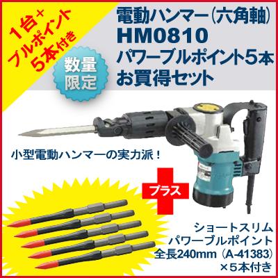 【マキタ makita】 [HM0810 + A-41383] [お買い得セット] 電動ハツリハンマー HM0810 + パワーブルポイント A-41383 六角軸シャンク。小型電動ハンマーの実力派!